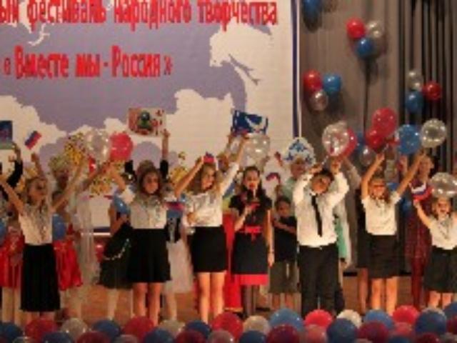 """Фестиваль """"Вместе мы - Россия"""""""
