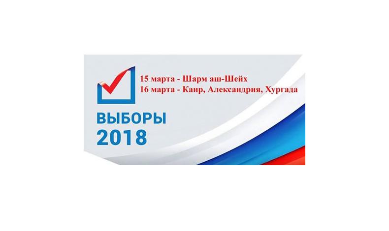 Внимание! Выборы Президента РФ