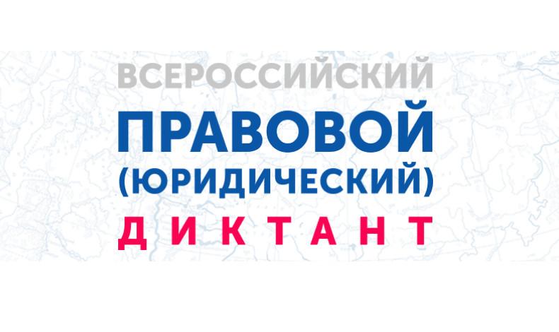 II Всероссийский правовой юридический диктант