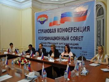 XXII Конференция Координационного совета организаций российских соотечественников в Египте